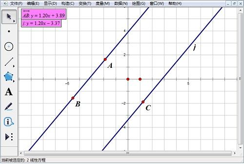 几何画板度量方程