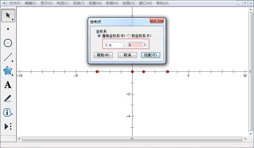 构造直角坐标系和点