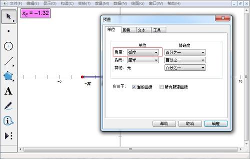 度量E点坐标并设置角的单位