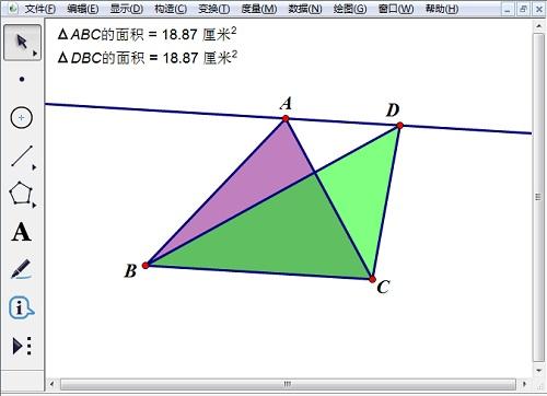 构造三角形 DBC内部并度量面积