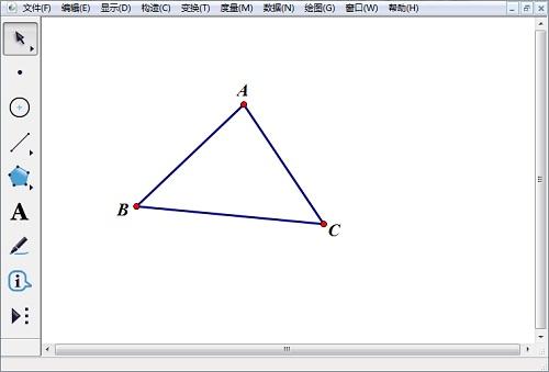 几何画板画三角形