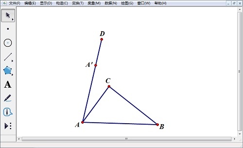 几何画板构造线段和点