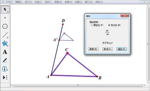 变换三角形
