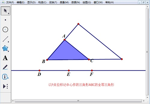 全等三角形