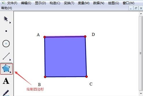 绘制四边形