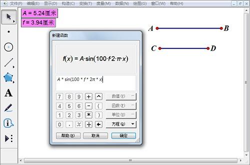 新建函数f(x)