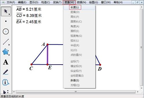 几何画板度量