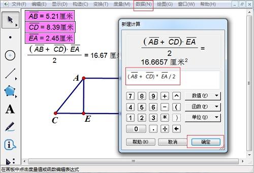 几何画板计算