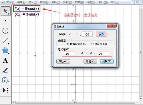 繪制參數曲線