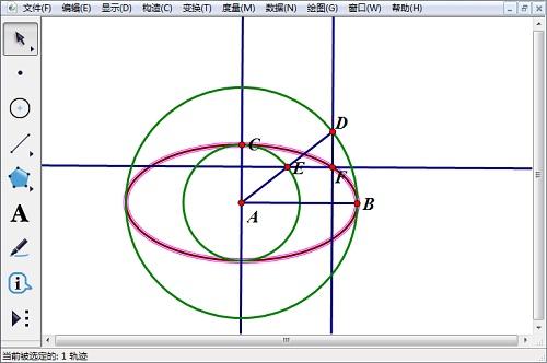 轨迹法画椭圆