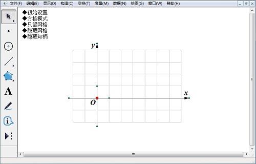 绘制坐标系