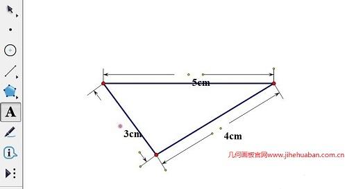 标记三角形三边长度