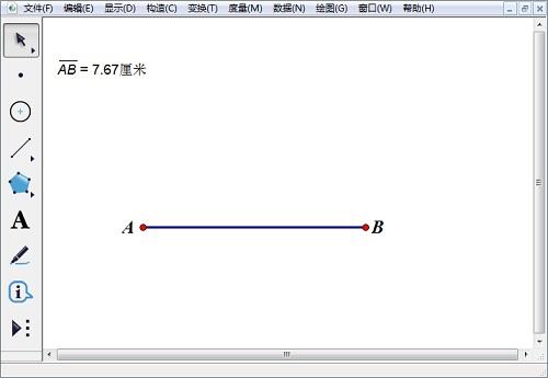 构造线段并度量长度