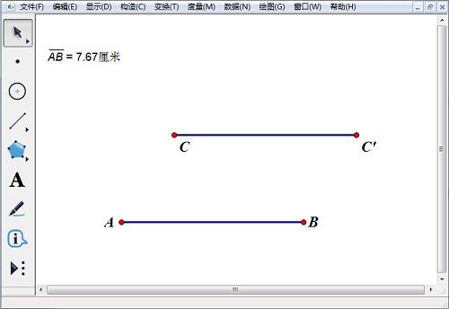 平移点并构造线段