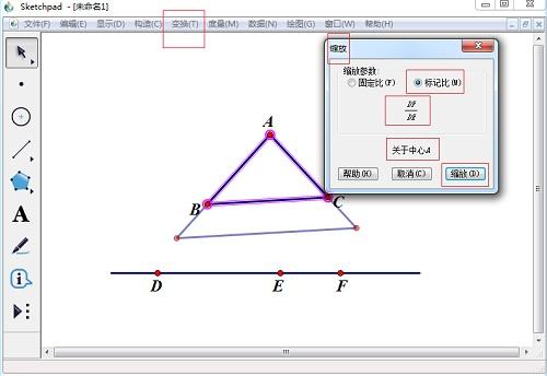 幾何畫板構造相似三角形