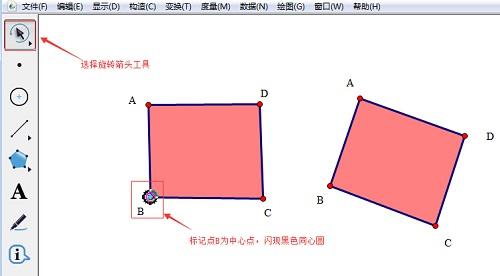 旋转四边形