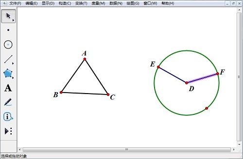 构造圆和半径