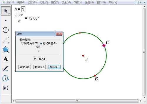 以计算的数值为角度旋转点C
