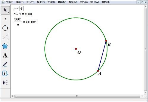 几何画板构造线段