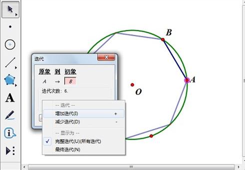 构造圆内接正七边形