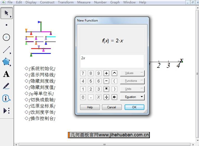 输入函数解析式
