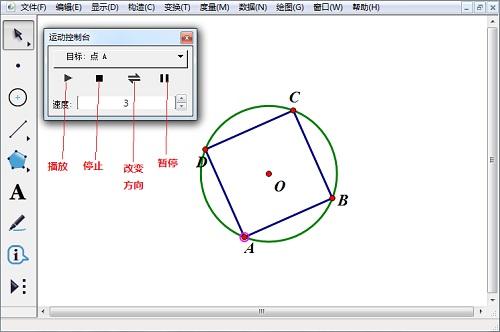 几何画板运动控制台