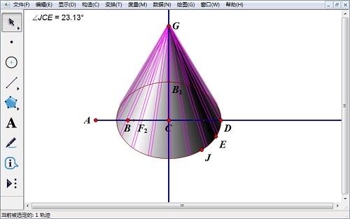 绘制圆锥轨迹