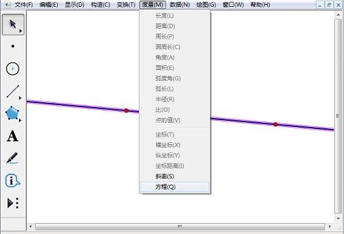 选中直线并度量