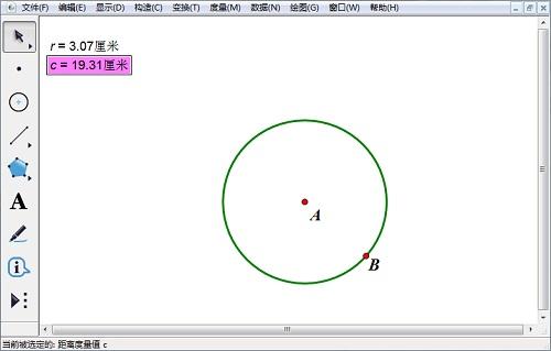 几何画板度量圆的周长