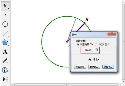 旋转线段AB