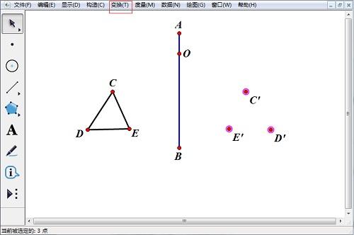 构造对称点