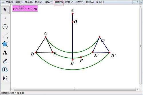 构造三角形和弧上的点