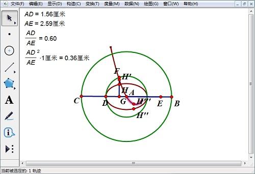 对H点旋转平移并构造轨迹