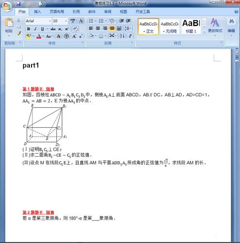 Word文檔
