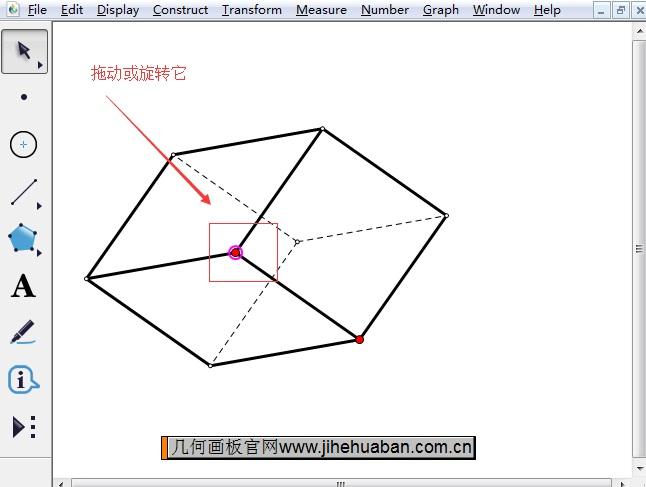 調整六面體