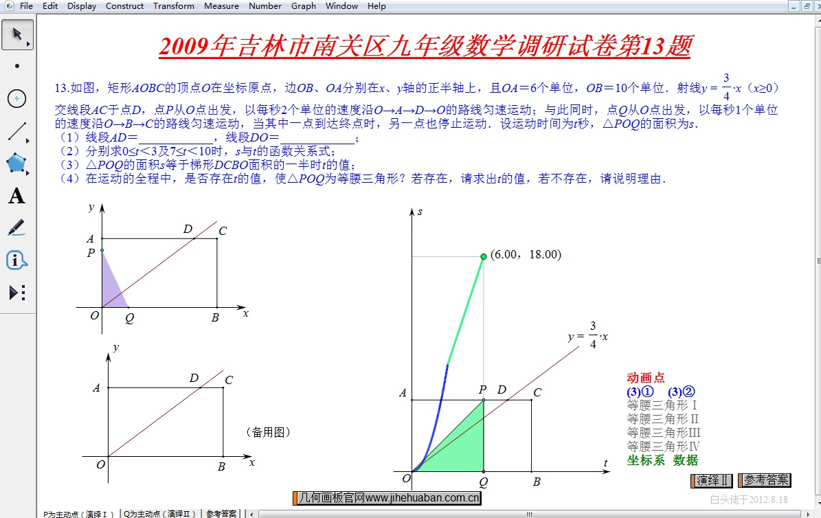 绘制数学题目