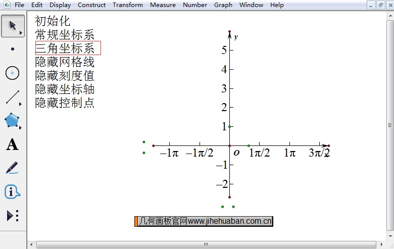 三角坐標系