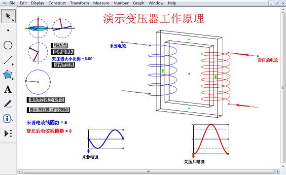 演示变压器工作原理