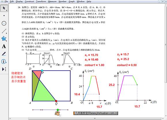 中考数学中的变速运动问题课件