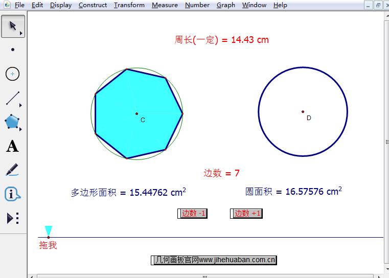 比较正多边形和圆面积