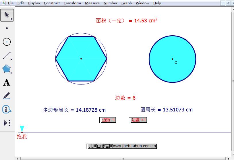 比較正多邊形和圓周長