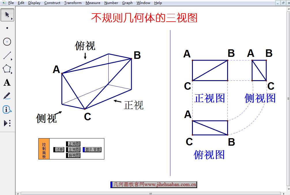 几何体的三视图