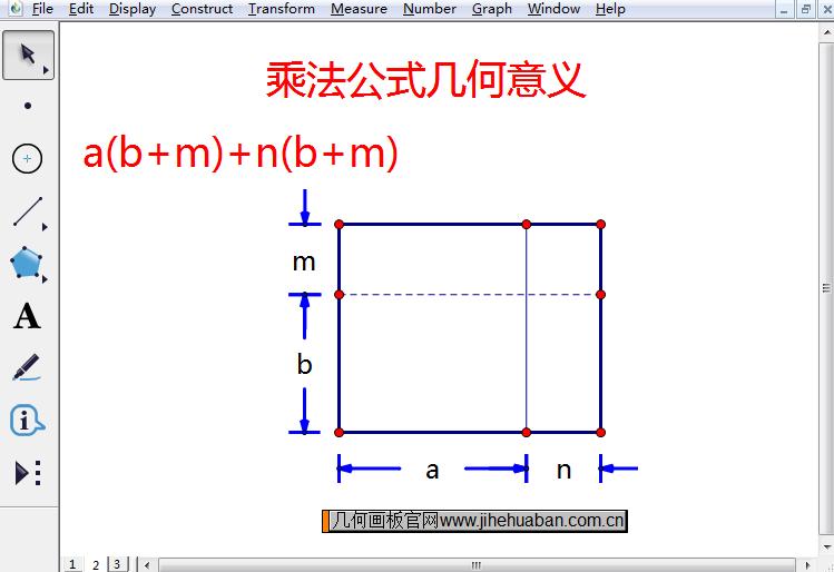 乘法公式意义