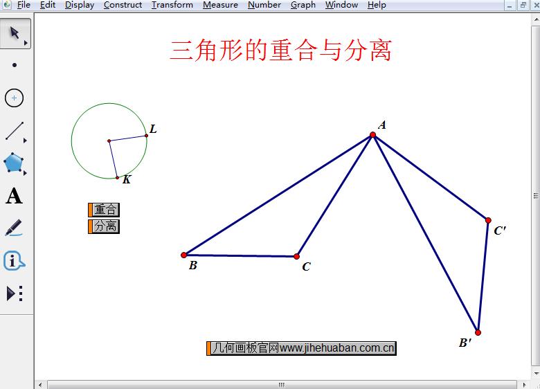 三角形重合分离