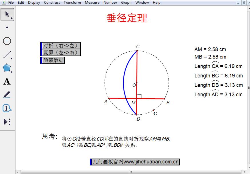 验证垂径定理