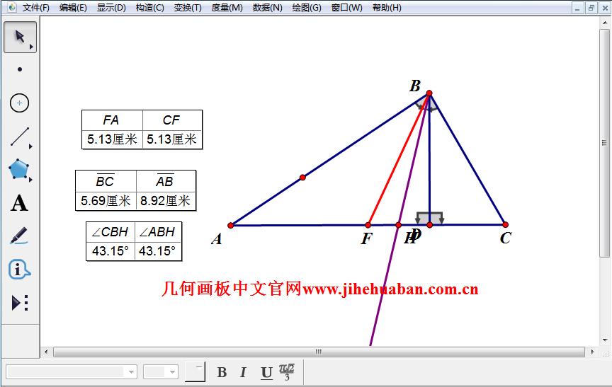 几何画板课件模板——动态演示等腰三角形三线合一性质