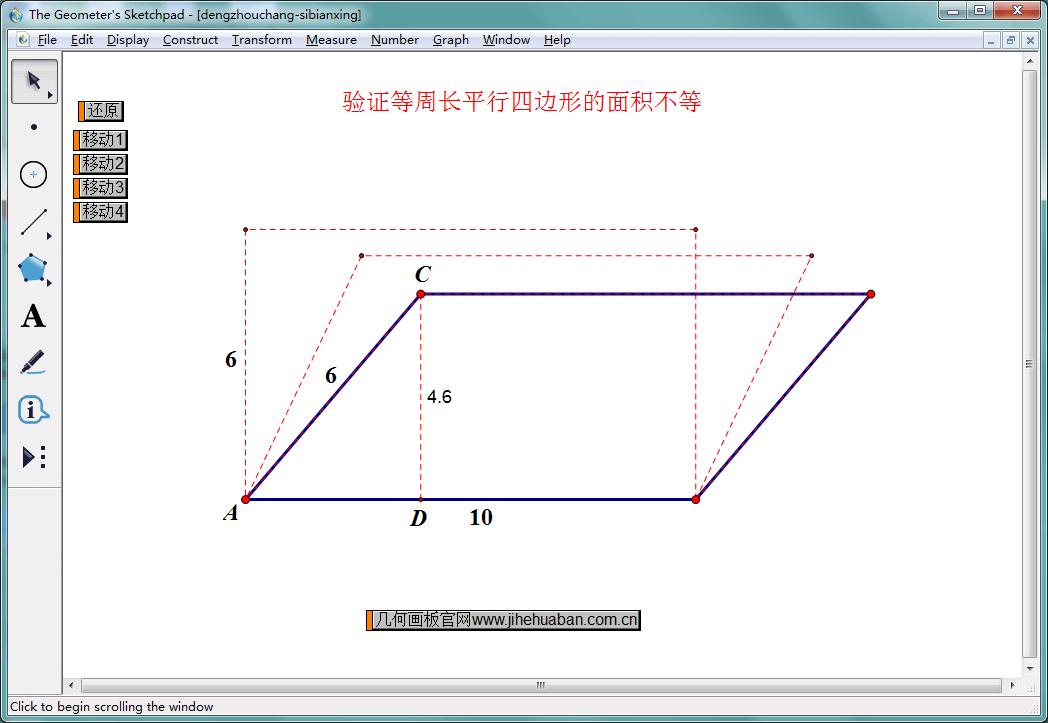 移动平行四边形