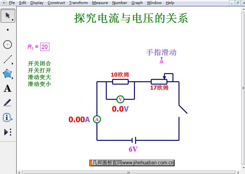 電流與電壓的關系