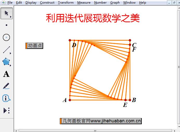 正方形内的迭代