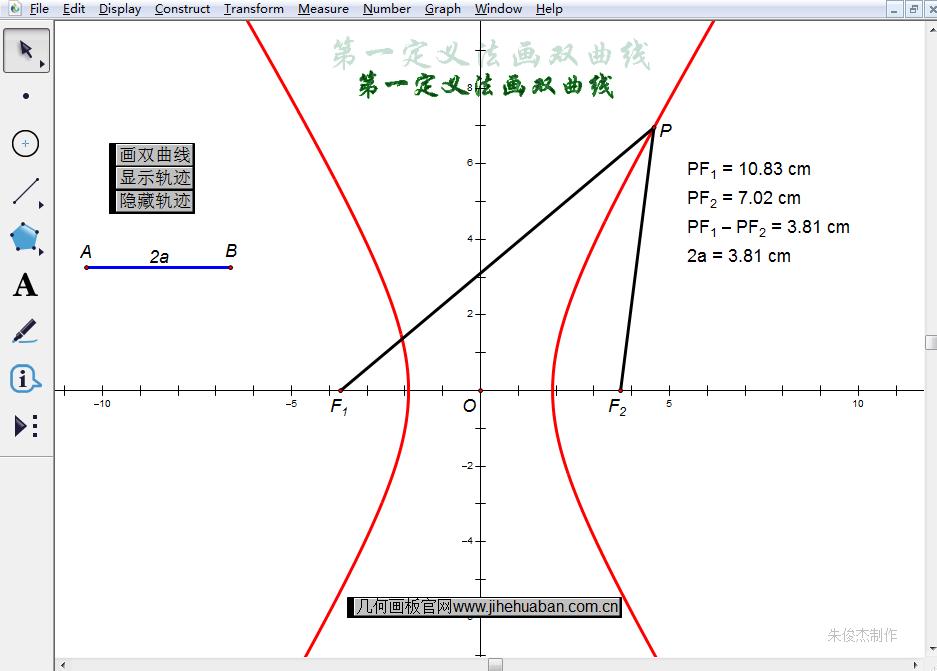 第一定义法画双曲线